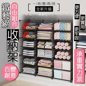 DIY百變組合置物收納架