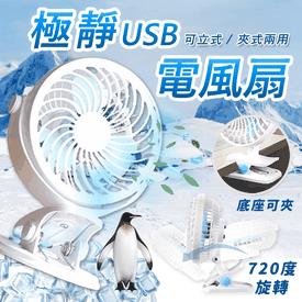 超涼極靜720度USB電風扇