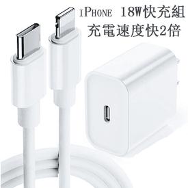 最高規iPhone 18W快充組