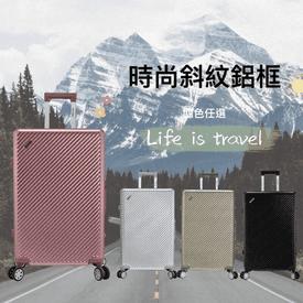 ABS時尚斜紋鋁框行李箱