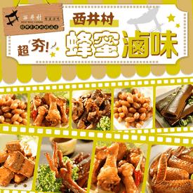 【台南西井村】蜂蜜滷味