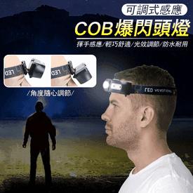 可調式感應COB爆閃頭燈