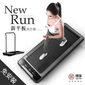 輝葉newrun新平板跑步機
