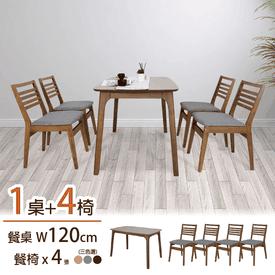 簡約風實木餐桌餐椅系列