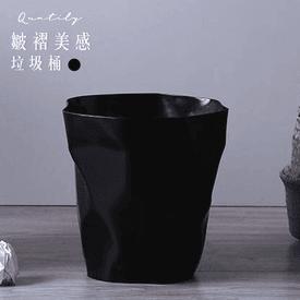 皺褶美感垃圾桶TR-01