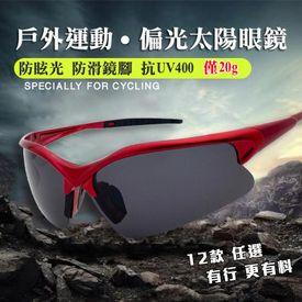 抗UV戶外偏光太陽眼鏡