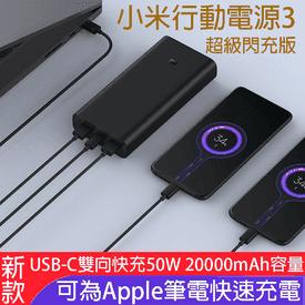 小米超級閃充行動電源3