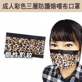 豹紋三層防護熔噴布口罩