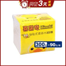 喜諾奇抽取式柔紙巾