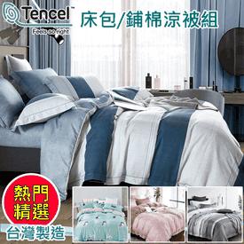 韓國熱銷天絲床包四件組