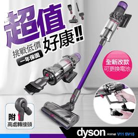 Dyson V11 SV15 animal