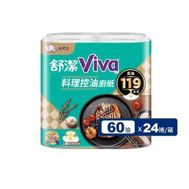 舒潔VIVA料理控油廚紙