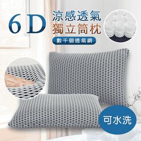 涼感透氣水洗獨立筒枕