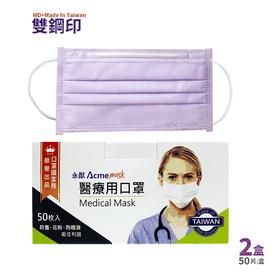 永猷雙鋼印成人醫用口罩