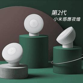 第2代小米感應夜燈