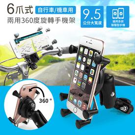 360度六爪式機車手機架