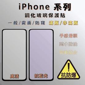iPhone鋼化玻璃貼保護貼