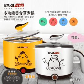 大容量雙層防燙美食鍋
