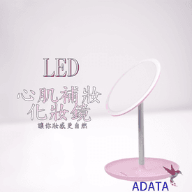 威剛LED心肌補光化妝鏡