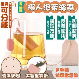 FaSoLa食品用矽膠濾茶器