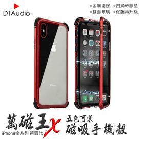 超防摔四角鋼化iPhone殼