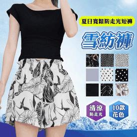 夏日寬鬆雪紡涼感短褲