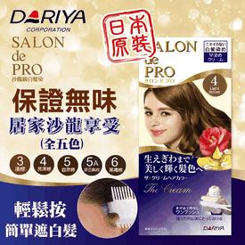 日本DARIYA快速染髮劑