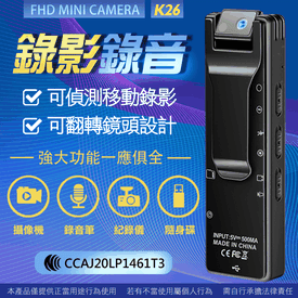 K26微型攝影機(非WIFI)
