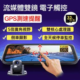 螢幕觸控前後行車記錄器