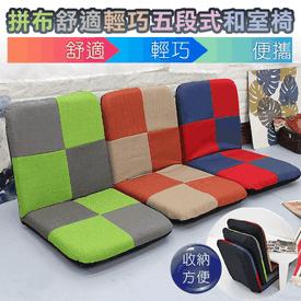 可拆洗五段輕巧和室椅