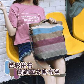 彩色拼布簡約藝文帆布包
