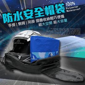 升級大容量防水安全帽袋