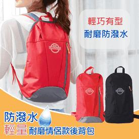 防潑水超輕量情侶背包