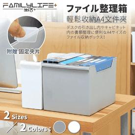 多用文件雜物組合收納盒