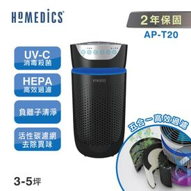 UV離子殺菌空氣清淨機