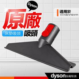 dyson戴森原廠床墊吸頭