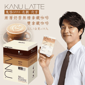 KANU無糖/雙拿鐵咖啡