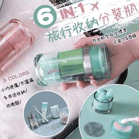 6IN1旅行收納分裝瓶