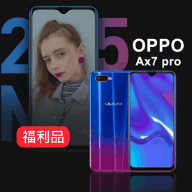 OPPOAx7pro美顏自拍機