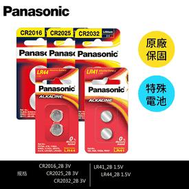 國際牌各式鈕扣特殊電池