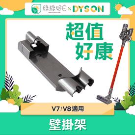 DYSON 吸塵器專用壁掛架
