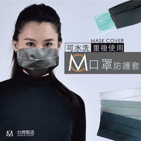 專業頂級TC口罩防護套