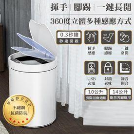 大容量感應不鏽鋼垃圾桶