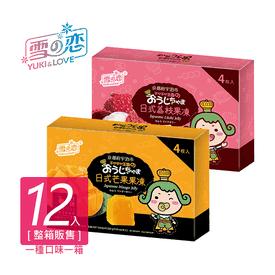 茶茶小王子芒果荔枝果凍