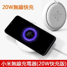 小米無線充電器20W