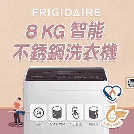 富及第8kg不銹鋼洗衣機
