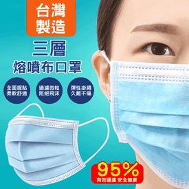 台灣製三層熔噴布口罩