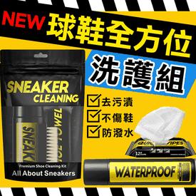球鞋清潔洗護組