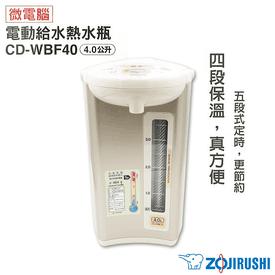 象印4L微電腦保溫熱水瓶