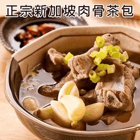 正宗新加坡肉骨茶包